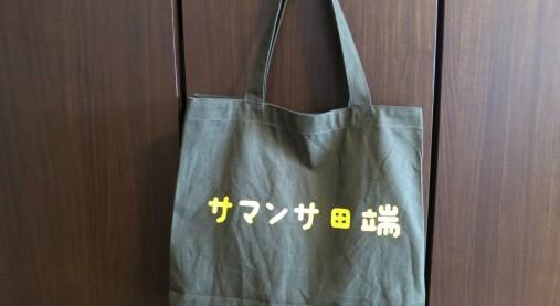 サマンサ田端トートバッグ