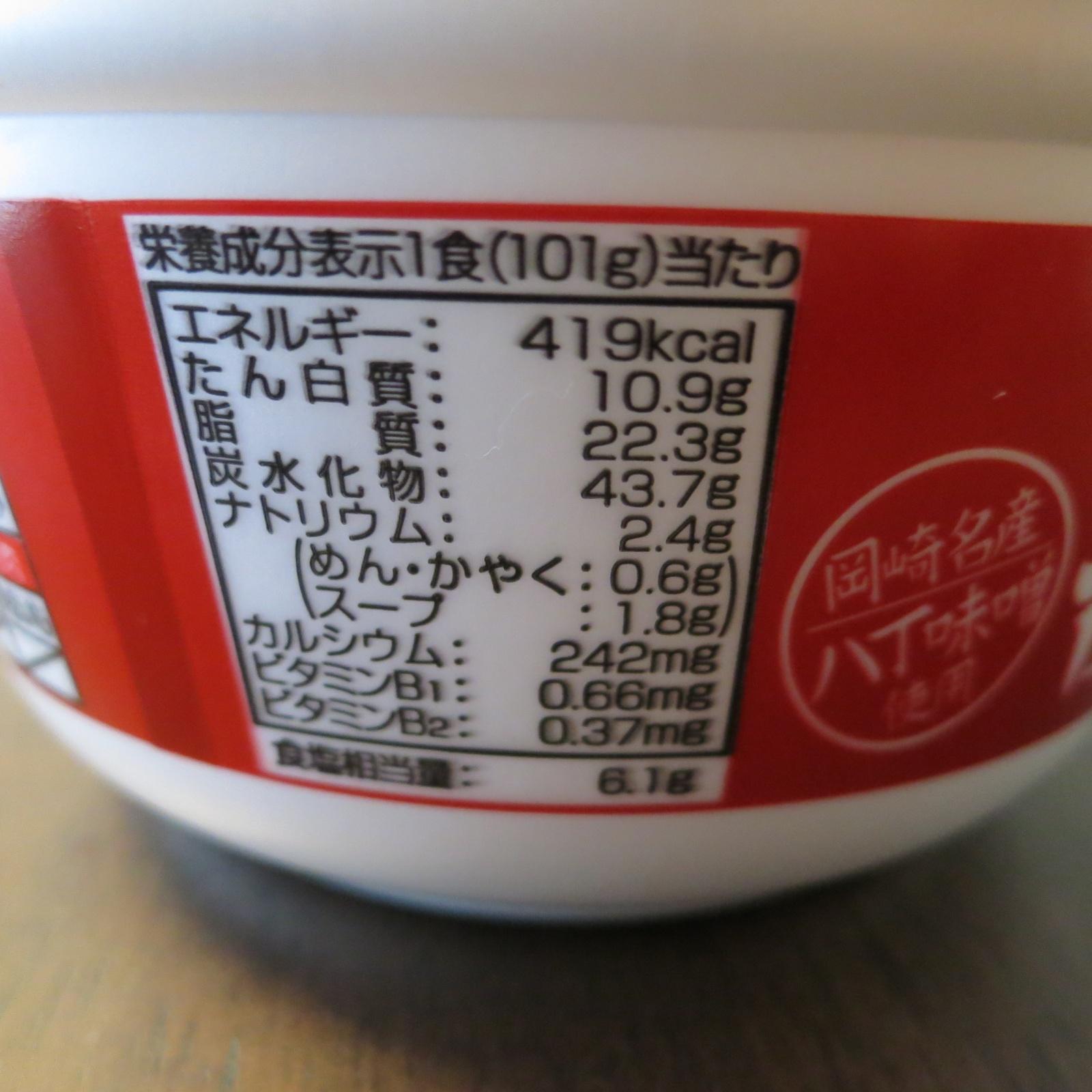 オカザえもん岡崎八丁味噌台湾ラーメン