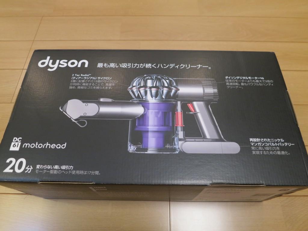 わたくし、ダイソンDC61 を買う。