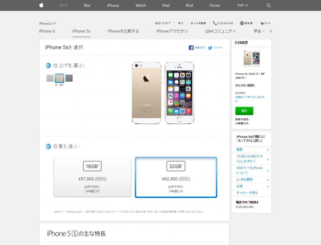 ドーンと「iPhone 5S」SIMフリーが値下げ。