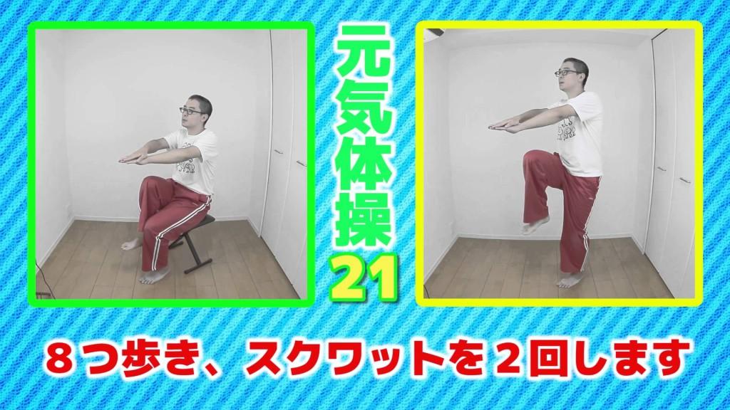 伝説の体操「元気体操21」が気になってしょうがない人に見てもらいたい動画です。