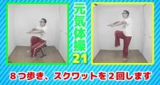 伝説の体操「元気体操21」が気になってしょうがない人に見てもらいたい。