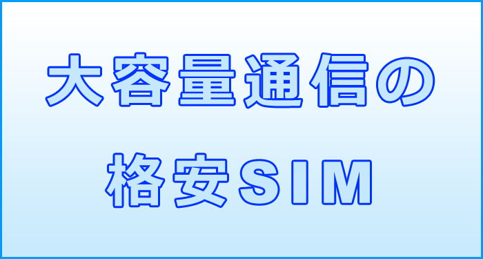 知人に通信量が無制限の格安SIMは?と聞かれたら。