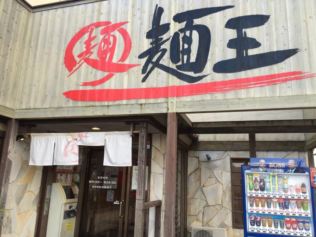 徳島に行ったので徳島ラーメン「麺王」を喰らう!