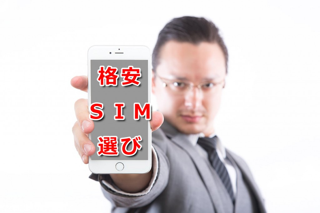 【格安SIM】「IIJmio」みおふぉんを選んだ6つの理由。