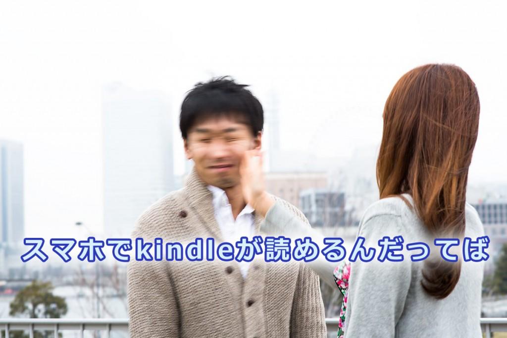 kindleを買おうか迷っているならスマホアプリ「kindle」で読んでみましょ!