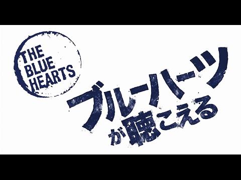 ザ・ブルーハーツ30周年企画映画『ブルーハーツが聴こえる』を劇場公開したい!ですよ。