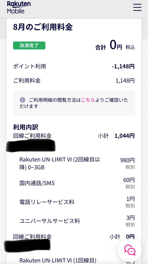 iphone 二台持ちで980円のわけ。